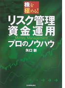 リスク管理・資金運用プロのノウハウ (株を極める!)
