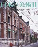 日本の美術 No.474 京都−古都の近代と景観保存
