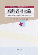 高齢者福祉論 精選された基本の知識と実践への手引き (社会福祉士・介護福祉士養成テキスト)