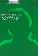 ガヤトリ・チャクラヴォルティ・スピヴァク (シリーズ現代思想ガイドブック)