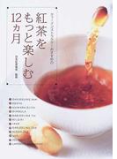 紅茶をもっと楽しむ12カ月 ティーインストラクターおすすめの
