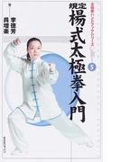 規定楊式太極拳入門 (太極拳ハンドブックシリーズ)