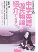 中学英語で「源氏物語」が紹介できる (Yell books 中学英語で紹介する)