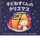 チビねずくんのクリスマス (ポプラせかいの絵本)