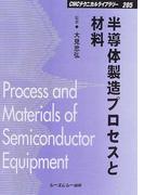 半導体製造プロセスと材料 普及版 (CMCテクニカルライブラリー)