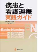 疾患と看護過程実践ガイド (BN books)