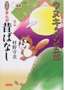 守美まんが昔ばなし 2 タヌキのタン五郎 (ホーム社漫画文庫)(ホーム社漫画文庫)