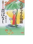 守美まんが昔ばなし(ホーム社漫画文庫) 3巻セット(ホーム社漫画文庫)