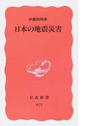 日本の地震災害 (岩波新書 新赤版)(岩波新書 新赤版)