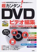 超カンタン!DVDビデオ編集 (I/O別冊)