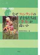 なぜフィンランドの子どもたちは「学力」が高いか (「教育」別冊)