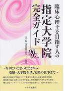 臨床心理士を目指す人の指定大学院完全ガイド 06〜07年度版