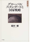 グローバルスタンダードと国家戦略 (日本の〈現代〉)