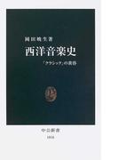 西洋音楽史 「クラシック」の黄昏 (中公新書)(中公新書)