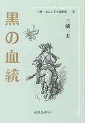三橋一夫ふしぎ小説集成 3 黒の血統