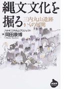 縄文文化を掘る 三内丸山遺跡からの展開 (NHKライブラリー)