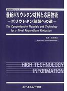最新ポリウレタン材料と応用技術 ポリウレタン創製への道 (新材料シリーズ)