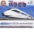特急電車 JR・私鉄 (乗り物ワイドBOOK)