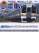 電車 JR・私鉄・地下鉄 1 東日本編 (乗り物ワイドBOOK)
