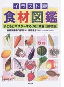 イラスト版食材図鑑 子どもとマスターする〈旬〉〈栄養〉〈調理法〉