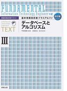 基本情報技術者プラスアルファ 改訂版 3 データベースとアルゴリズム (情報処理技術者テキスト)
