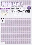 基本情報技術者プラスアルファ 改訂版 5 ネットワーク技術 (情報処理技術者テキスト)