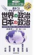 まるごとナビゲーション世界の政治・日本の政治 公務員試験 行政系科目に頻出の「政治・行政のしくみ」がよくわかる! 2007年度版
