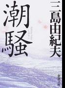 潮騒 改版 (新潮文庫)(新潮文庫)