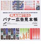 FLASHで作るバナー広告見本帳 視線を集め、思わずクリックしたくなる!使える・遊べるFLASH技巧の集大成!