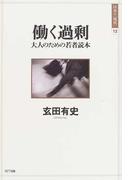 働く過剰 大人のための若者読本 (日本の〈現代〉)