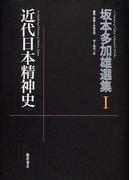坂本多加雄選集 1 近代日本精神史