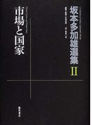坂本多加雄選集 2 市場と国家