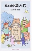 父と娘の法入門 (岩波ジュニア新書)(岩波ジュニア新書)