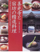 善光寺と宿坊の精進料理 参拝者をもてなす宿坊料理を家庭でいただく