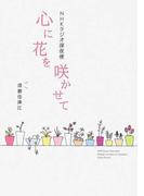 心に花を咲かせて (NHKラジオ深夜便)