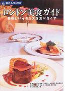ロンドン美食ガイド 美味しいイギリスを食べ尽くす 第2版 (旅名人ブックス)