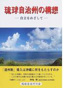琉球自治州の構想 自立をめざして