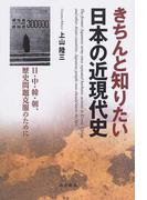 きちんと知りたい日本の近現代史 日・中・韓・朝、歴史問題克服のために