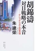 胡錦濤対日戦略の本音 ナショナリズムの苦悩