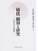 橘樸翻刻と研究 京津日日新聞