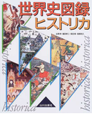 世界史図録ヒストリカ 第2版
