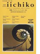 Library iichiko Quarterly intercultural A journal for transdisciplinary studies of pratiques No.88(2005Autumn) 特集アルチュール・ランボー151