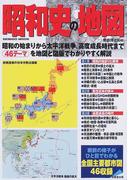 昭和史の地図 昭和の始まりから太平洋戦争、高度成長時代まで46テーマ収録 地図で読む昭和史 (Seibido mook)(SEIBIDO MOOK)