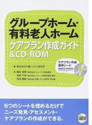 グループホーム・有料老人ホームケアプラン作成ガイド&CD−ROM