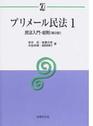プリメール民法 第2版 1 民法入門・総則 (αブックス)
