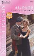 きまじめな情事 (シルエット・スペシャル・エディション ロマンスは海を越えて)(シルエット・スペシャル・エディション)