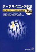 データマイニング手法 営業、マーケティング、CRMのための顧客分析 2訂版