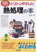 トコトンやさしい熱処理の本 (B&Tブックス 今日からモノ知りシリーズ)