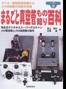 まるごと真空管もの知り百科 ラジオ/通信型受信機からAM送信機の回路を詳解 再生式ラジオからスーパヘテロダインAM受信機とAM送信機の製作 (ここが「知りたい」シリーズ)