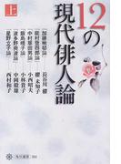 12の現代俳人論 上 (角川選書)(角川選書)